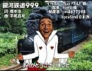 【LEON】銀河鉄道999【カバー】