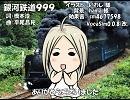 【MIRIAM】銀河鉄道999【カバー】