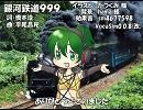 【Sonika】銀河鉄道999【カバー】