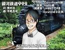 【Tonio】銀河鉄道999【カバー】