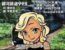 【Sweet ANN】銀河鉄道999【カバー】