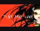 第94位:【オリジナル曲】MY TRUE LOVE【ユリカ×のりぴー】 thumbnail