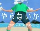バラライカ PV いさじ with 阿部ダンサーズ カラオケ