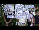 (1/4)【デモ行進】米国は原爆投下を謝罪せよ! thumbnail