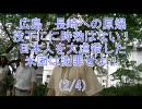 (2/4)【デモ行進】米国は原爆投下を謝罪せよ! thumbnail