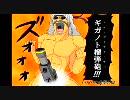【ボーダーブレイク】GOROの出撃日誌 108日目【A5】
