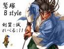 【MUGEN】ダックが勝つまで戦うのをやめない動画5【鷲塚Bスタイル編】