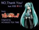 初音ミク@NO,Thank You!(fromけいおん!!)