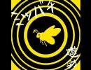 【3分間耐久】 ワチャカナドゥ・・・ 【ミツバチ(遊助)】 thumbnail