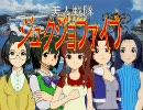 【アイドルマスター】美人戦隊シュクジョⅤ(ファイブ)【替え歌】 thumbnail