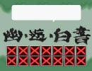 バンブラDXで【幽☆遊☆白書2 格闘の章 キャラセレクト】を作ってみた