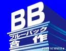 【ニコニコ動画】ブルーバック合作 ★2010 SUMMER★を解析してみた