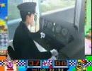 股尾前科運転士のグルメレース 動画版