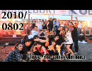 【江ノ島】オリジナルダンス踊ってみた【ライブ】
