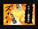 【ボーダーブレイク】GOROの出撃日誌 109日目【A5】