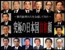 【あとおい実験】歴代首相16人を合成したらどうなるか【究極の総理】