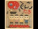 たま でんご(EP) ※ステレオ再録音版