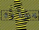 【ドナルド】ミツバチの大群が弾幕になって洗脳してきた thumbnail