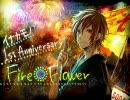 【一周年記念に】「Fire◎Flower」歌ってみた。【イナカモノ】 thumbnail