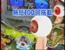 パチンコ 藤商事 CRおいっ鬼太郎 プロモーションビデオ