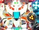 【パチンコ】CRF超時空要塞マクロス スカる・・・だいたい! 9番機 thumbnail