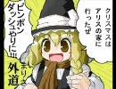 【東方アレンジ】(俺のipod)再生回数ランキング 20-11