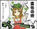 【4コマ】東方どろぬま劇場B モンキーマジック thumbnail
