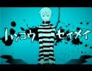 【UTAUカバー】ハンコウセイメイ【松田っぽいよ強連続音配布】