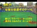 '89横浜大洋ホエールズ選手別応援歌