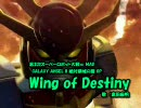 SRWα3 - Wing of Destiny (カラオケ字幕付)