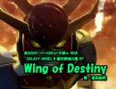 SRWα3 - Wing of Destiny (カラオケ字幕付)