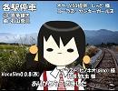 【ユキ】各駅停車【カバー】