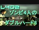 【カオス実況】Left4Dead2を4人で実況してみたダブルハード8編第4ハード thumbnail