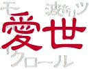 【波音リツ】モザイクロール【UTAUカバー】