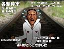 【LEON】各駅停車【カバー】