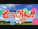 【そうおん!!】Atsuiyo!!MIRATWULE【松岡修造】