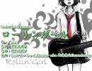 【ニコカラ】ローリンガールをギターロックにアレンジしてみた【off.vo】 thumbnail