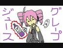 【重音テト】グレープジュース【オリジナル曲】