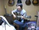 グニグーグーのギターで1曲 その74