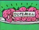 ヘリタコぷーちゃん_#31,#32
