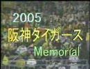 阪神タイガース2005