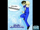 ニコニコサマーフェスティバル2010 D4C Part11 [海斗/ボルゾイ企画] thumbnail