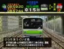 電車でGO!プロ1 山手線(渋谷8:58)普通205系