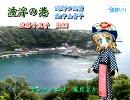 【鏡音リン】波浮の港(新民謡)【佐藤千夜