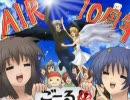 【AIR】さいこう!!国崎さん【10周年記念作品】