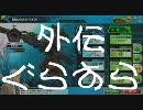 【円キメ】マルチ思考なクールのボーダーブレイク外伝22【器用貧乏】