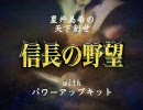 【ニコニコ動画】【アイドルマスター】 美希の天下創世1 【信長の野望】を解析してみた