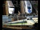 新幹線 Ver.8.01 (笑顔の魔法)