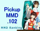 【MikuMikuDance】Pickupランキング.102 (08/02~08/15)【MMD】