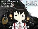 【ユキ】無縁坂【カバー】
